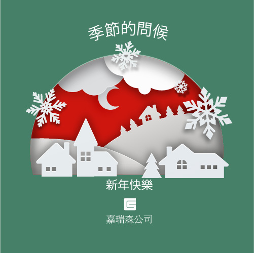 Greeting Cards Chinese Welcome To Garibsons Pvt Ltd